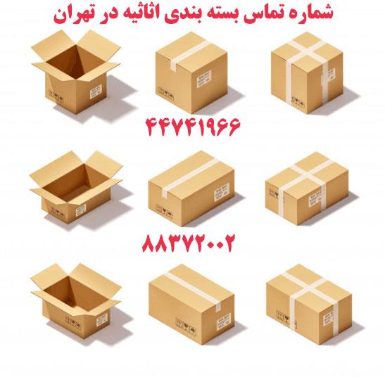 شماره بسته بندی اثاثیه در تهران