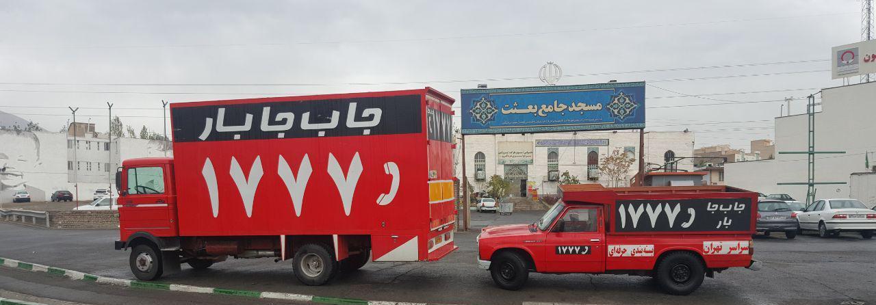 باربری در تهران 1777