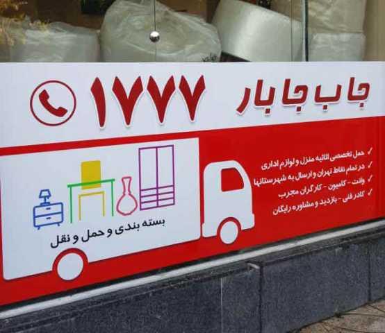 خدمات تخصصی بسته بندی و حمل بار