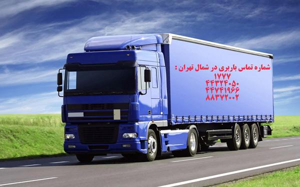 شماره باربری و وانت بار شمال تهران
