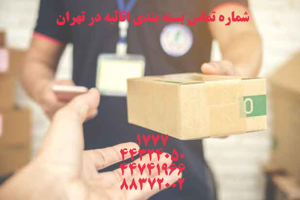 بسته بندی اثاثیه غرب تهران