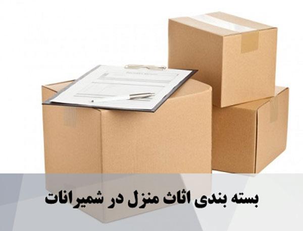 بسته بندی اثاث منزل در شمیرانات