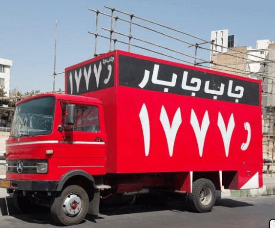 باربری آنلاین در تهران