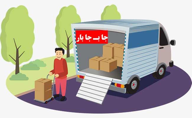 بسته بندی اثاثیه در دهکده المپیک