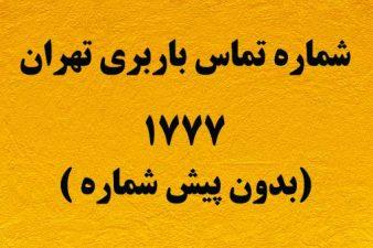 لیست باربری های تهران