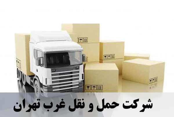 شرکت حمل و نقل غرب تهران