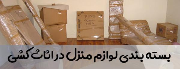 بسته بندی لوازم منزل در اثاث کشی