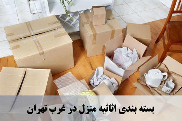 بسته بندی اثاثیه منزل با باربری غرب تهران