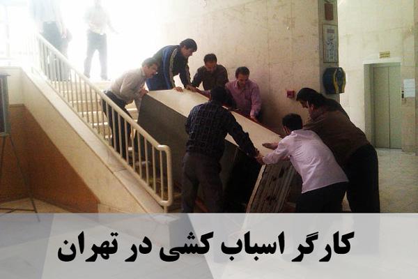 کارگر اسباب کشی در تهران