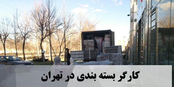 کارگر بسته بندی تهران