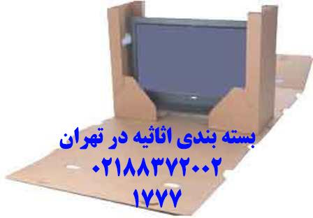 نحوه حمل و بسته بندی تلویزیون در اسباب کشی
