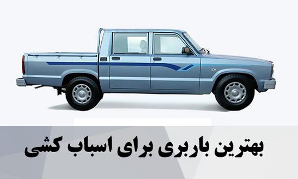بهترین باربری در تهران