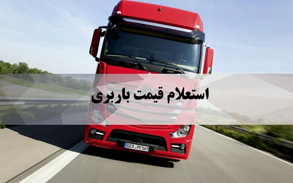 استعلام قیمت و هزینه باربری در تهران