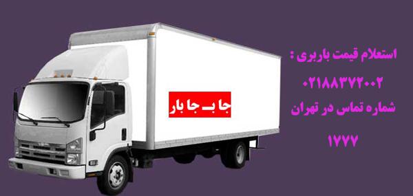 استعلام قیمت باربری در تهران