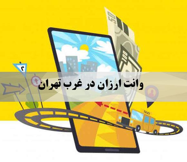 وانت ارزان در غرب تهران