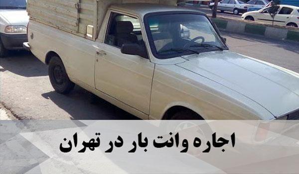 اجاره وانت بار در تهران