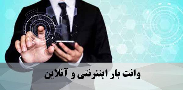 وانتب ار اینترنتی تهران