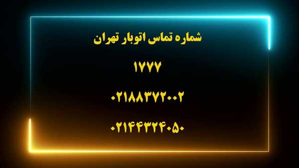 اتوبار تهران – اتوبار در تهران