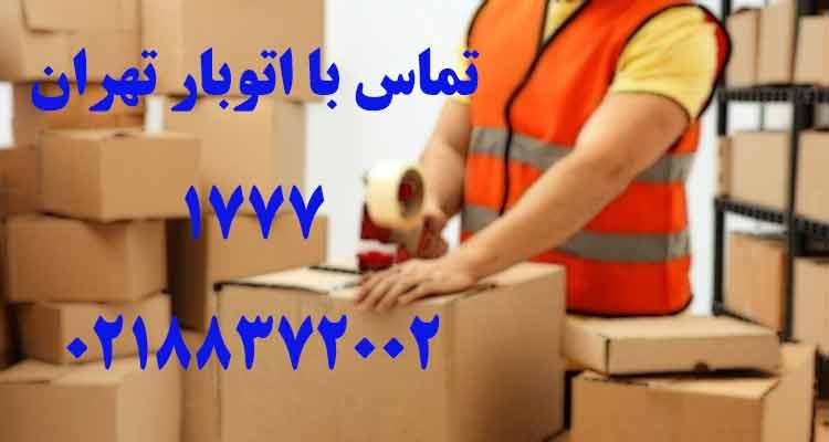 کارگر بسته بندی