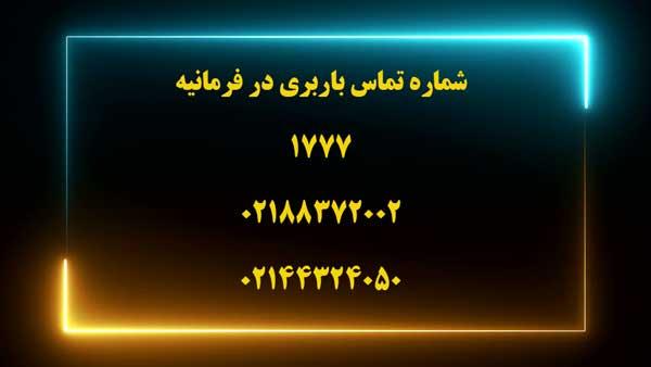 اسباب کشی با باربری در فرمانیه