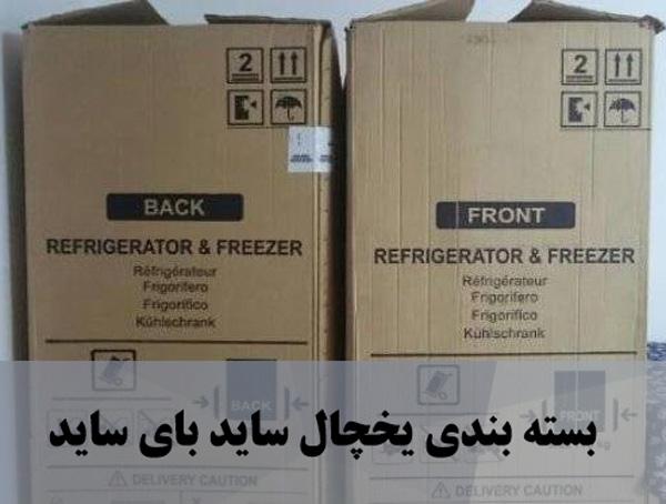 بسته بندی یخچال ساید بای ساید