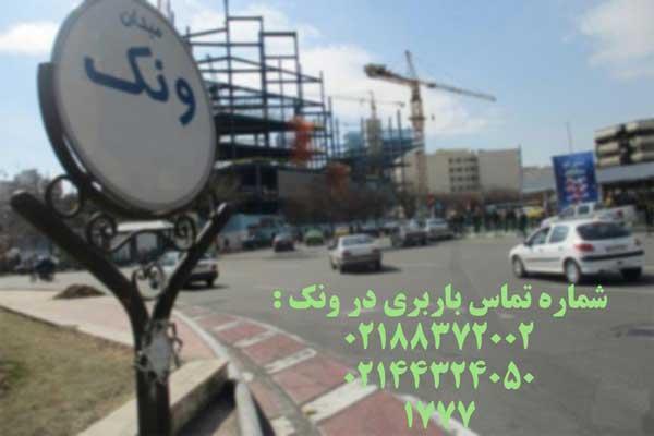 بسته بندی اثاثیه در ونک