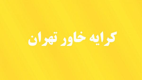 کرایه خاور تهران