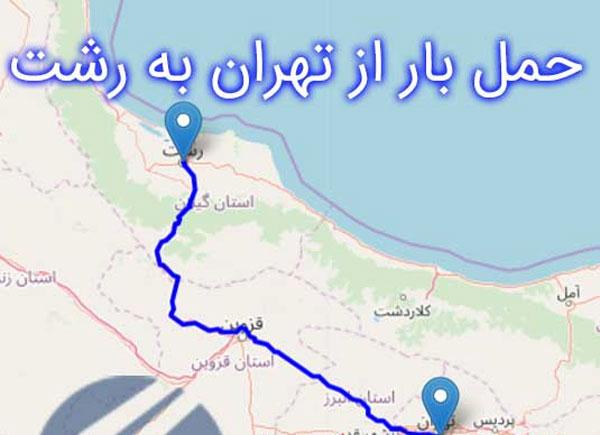 اسباب کشی از تهران به رشت